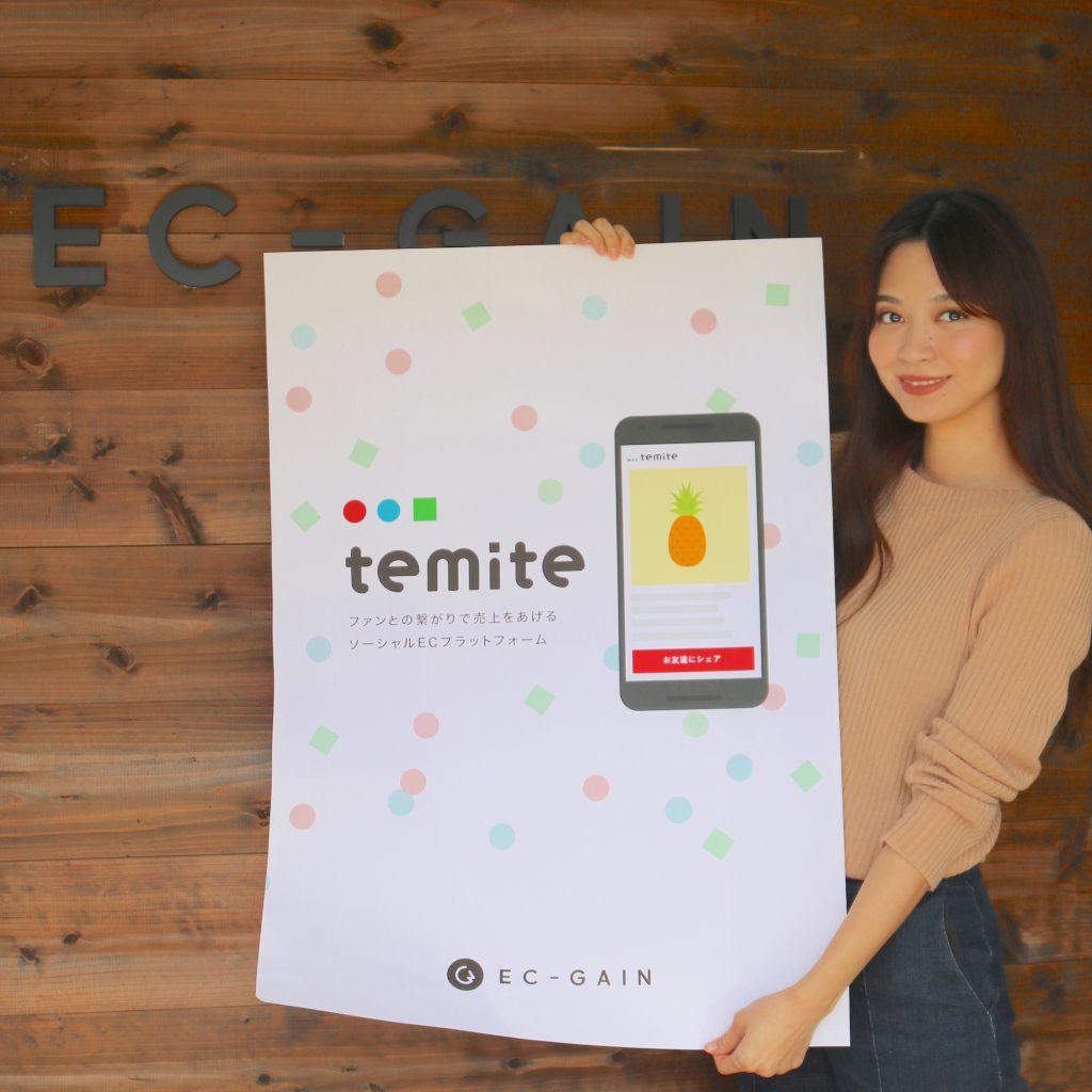 ECに、買い物の楽しさと売り手の情熱を。temiteがつくる新しい買い物のカタチ