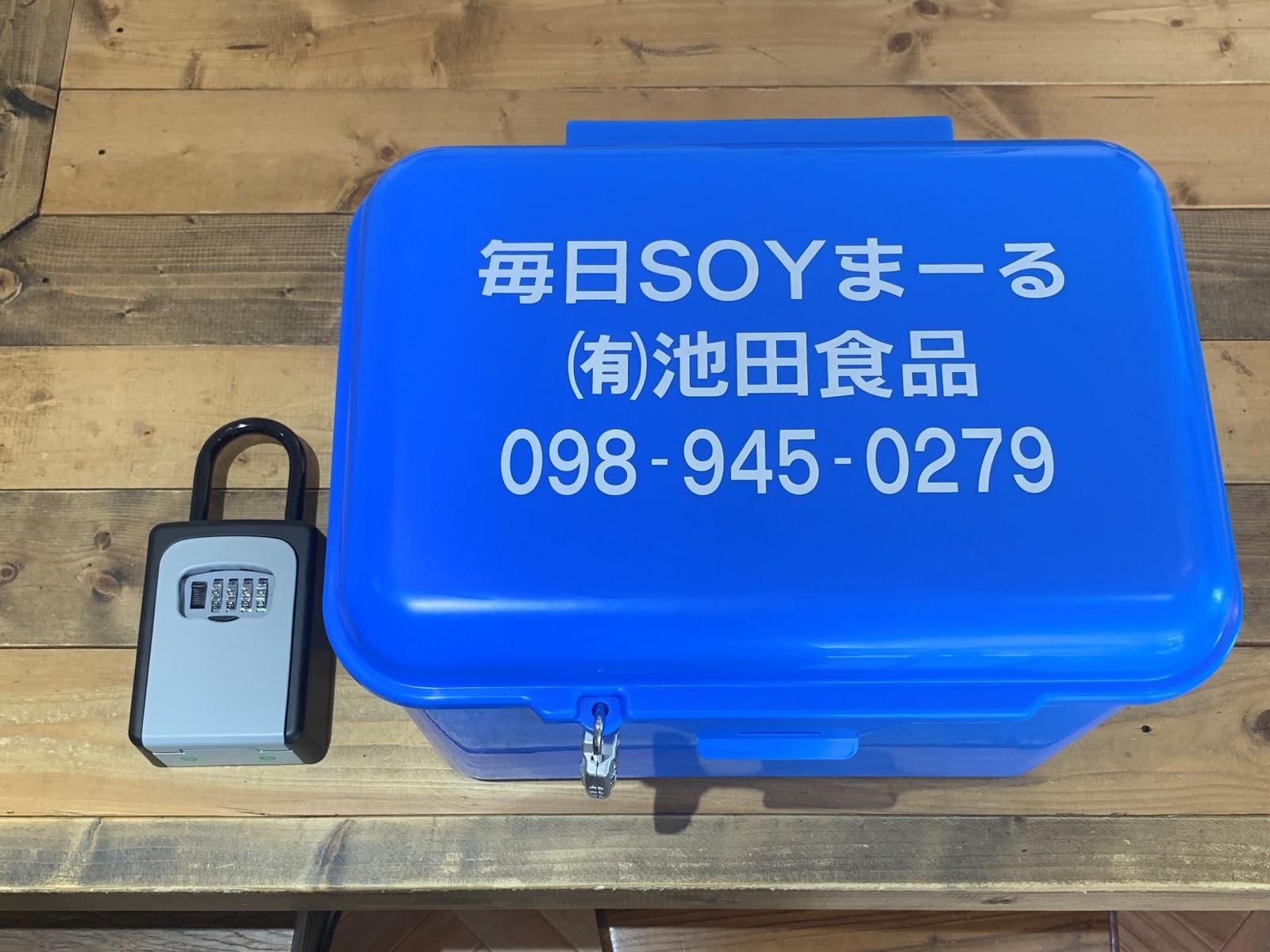 提供写真:オリジナル鍵付き保冷ボックス