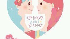 沖縄のママを健康で美しく。沖縄キレイ☆ママサークル、オキママ