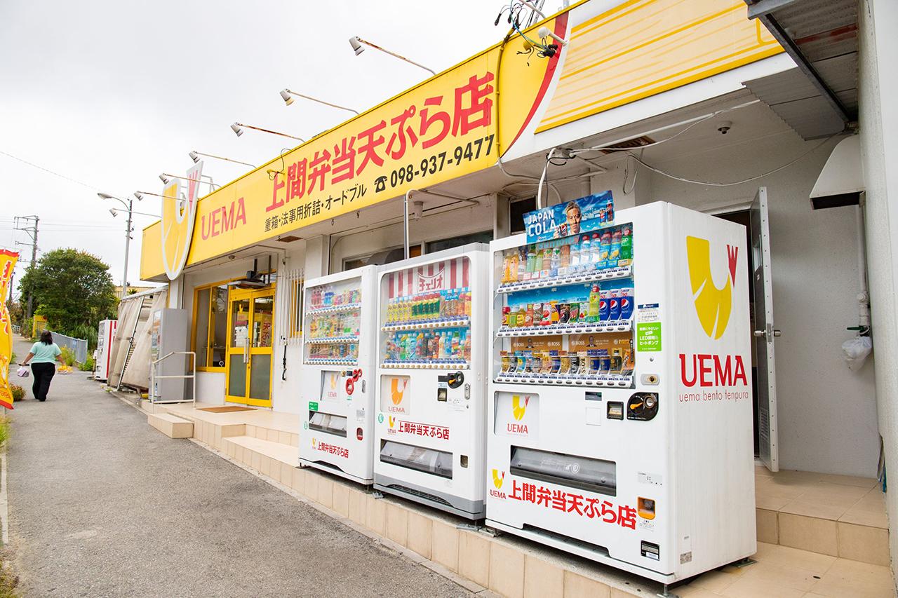 上間弁当天ぷら店のスタートは、約47年前のこと。元々漁師をやっていた祖父が、刺身店を始めたのがきっかけだった。刺身店を営む上で、売れ残った刺身を商品にするため、天ぷらの販売を始めたのだそうだ。