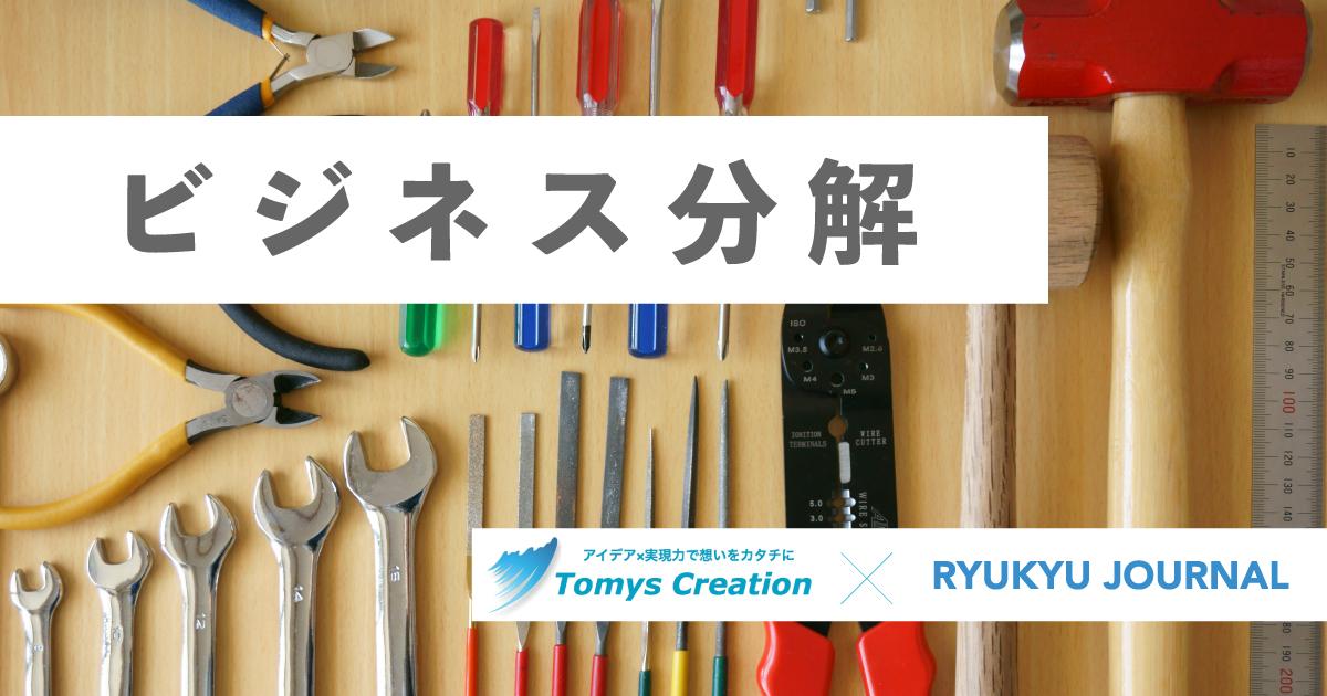 RYUKYU JOURNALをビジネス分解してみた!(2/2)