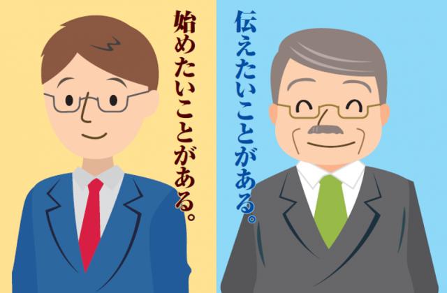 沖縄県事業引継ぎ支援センター