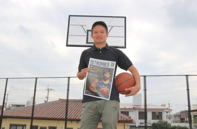 『沖縄のバスケットボールコートガイド』を作って売ろう と思っていた。、コートガイドではなくて沖縄のバスケットボール専門の情報誌を作ろう と思った。