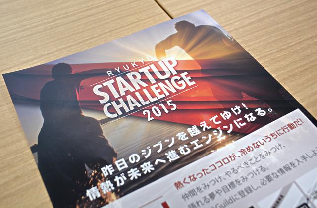 RYUKYU STARTUP CHALLENGE