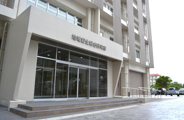琉球大学 地域創生総合研究棟