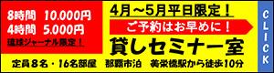 4~5月平日限定!貸しセミナー室 琉球ジャーナル限定価格!ご予約はお早めに!