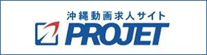 沖縄動画求人サイト 【PROJET - プロジェット】