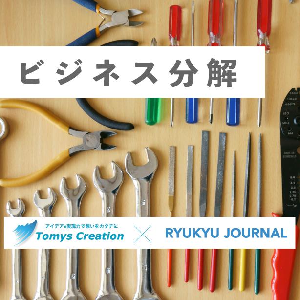 RYUKYU JOURNALをビジネス分解してみた!